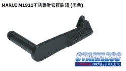 Guarder Stainless Slide Stop for MARUI M1911 (Black)
